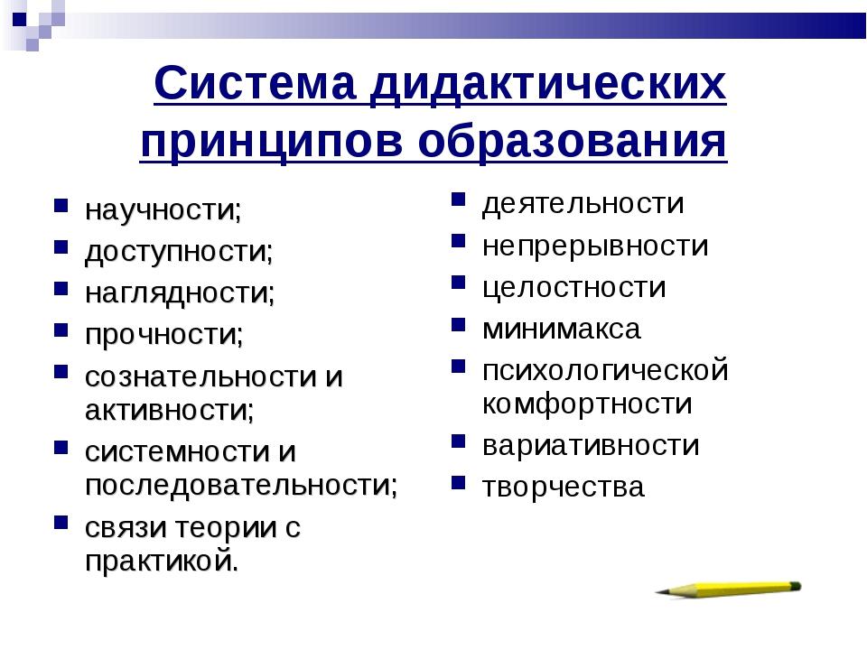 Система дидактических принципов образования научности; доступности; наглядно...