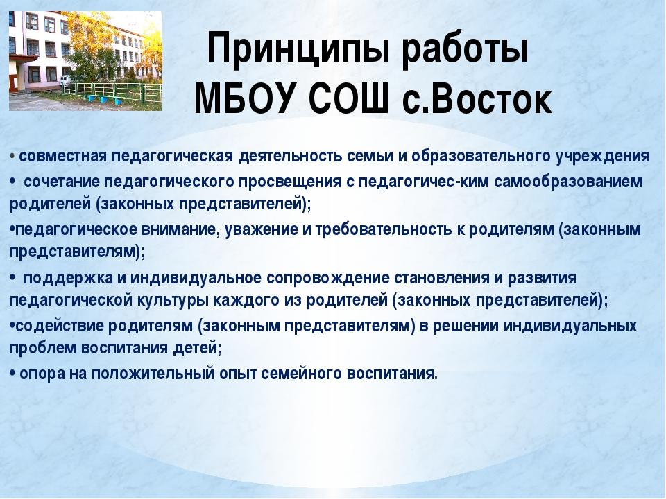 Принципы работы МБОУ СОШ с.Восток • совместная педагогическая деятельность се...
