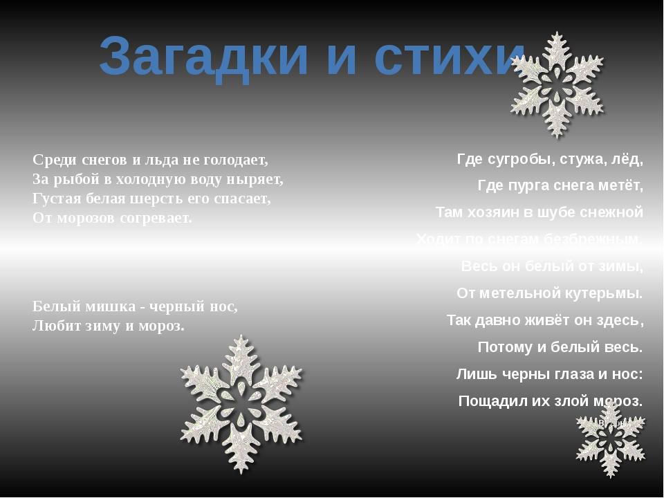 Загадки и стихи Среди снегов и льда не голодает, За рыбой в холодную воду ныр...