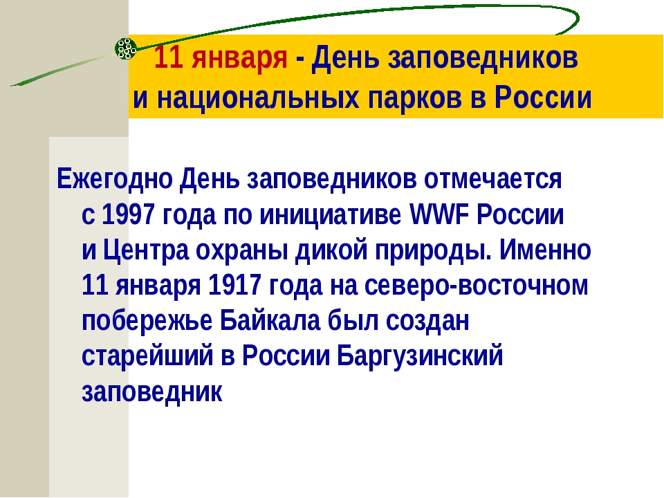 11 января - День заповедников инациональных парков вРоссии Ежегодно День за...
