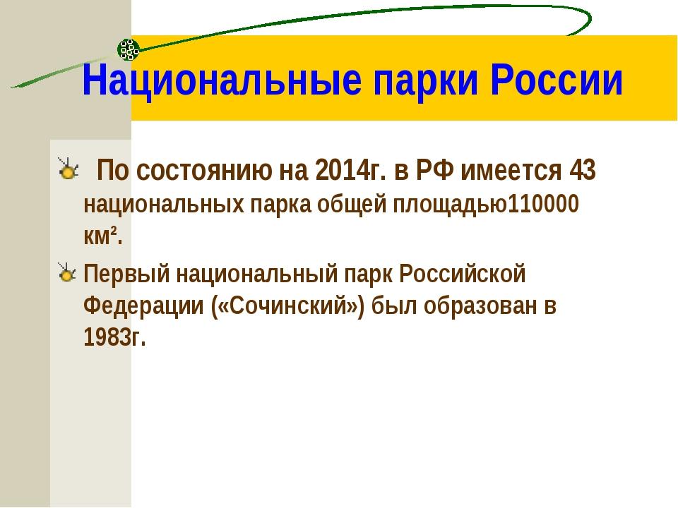 Национальные парки России По состоянию на 2014г. в РФ имеется 43 национальных...