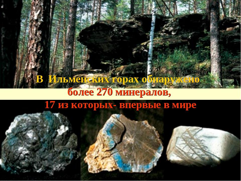В Ильменских горах обнаружено более 270 минералов, 17 из которых- впервые в м...