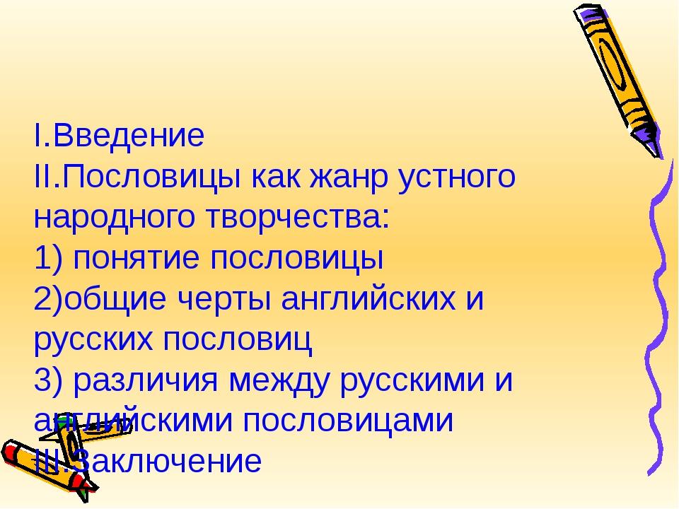 I.Введение II.Пословицы как жанр устного народного творчества: 1) понятие пос...