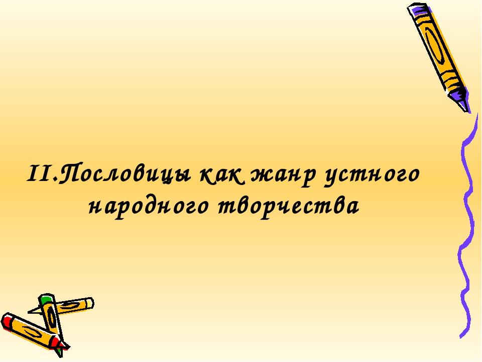 II.Пословицы как жанр устного народного творчества