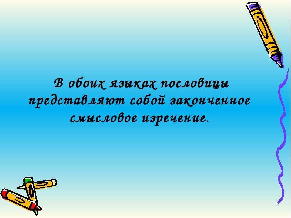 В обоих языках пословицы представляют собой законченное смысловое изречение....