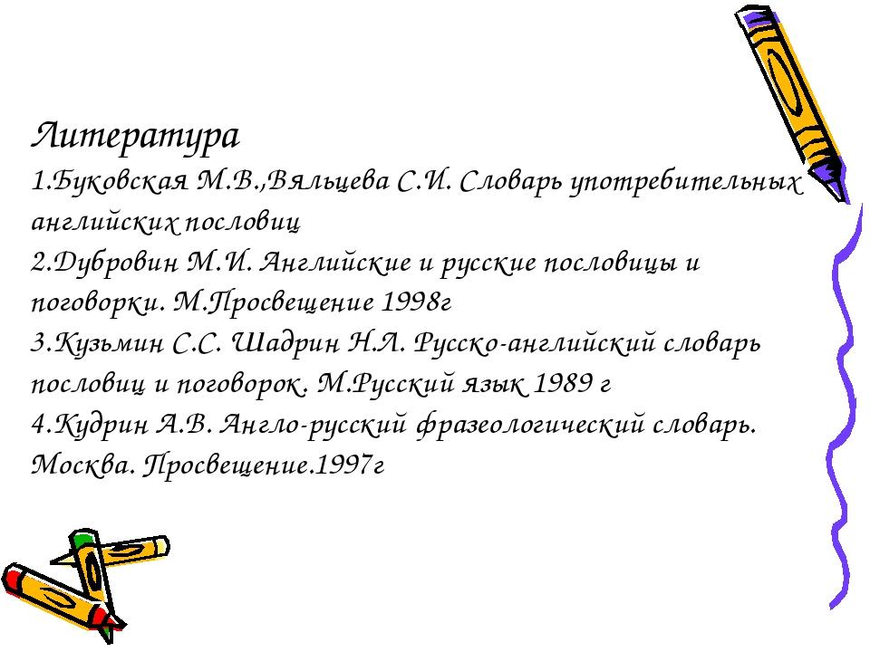 Литература 1.Буковская М.В.,Вяльцева С.И. Словарь употребительных английских...