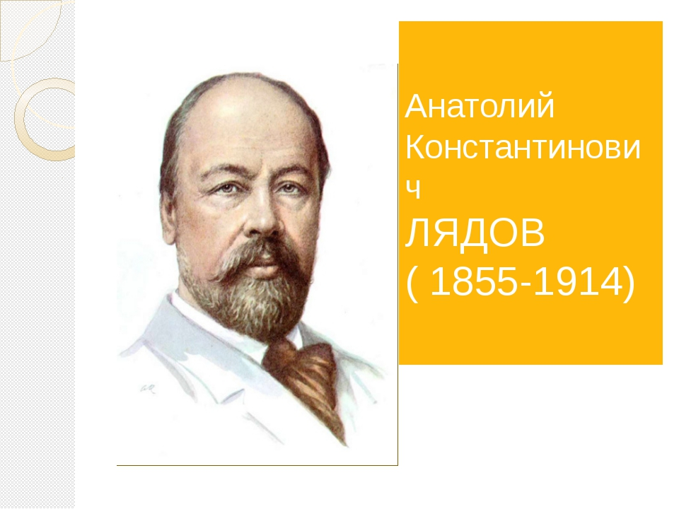 Анатолий Константинович ЛЯДОВ ( 1855-1914)
