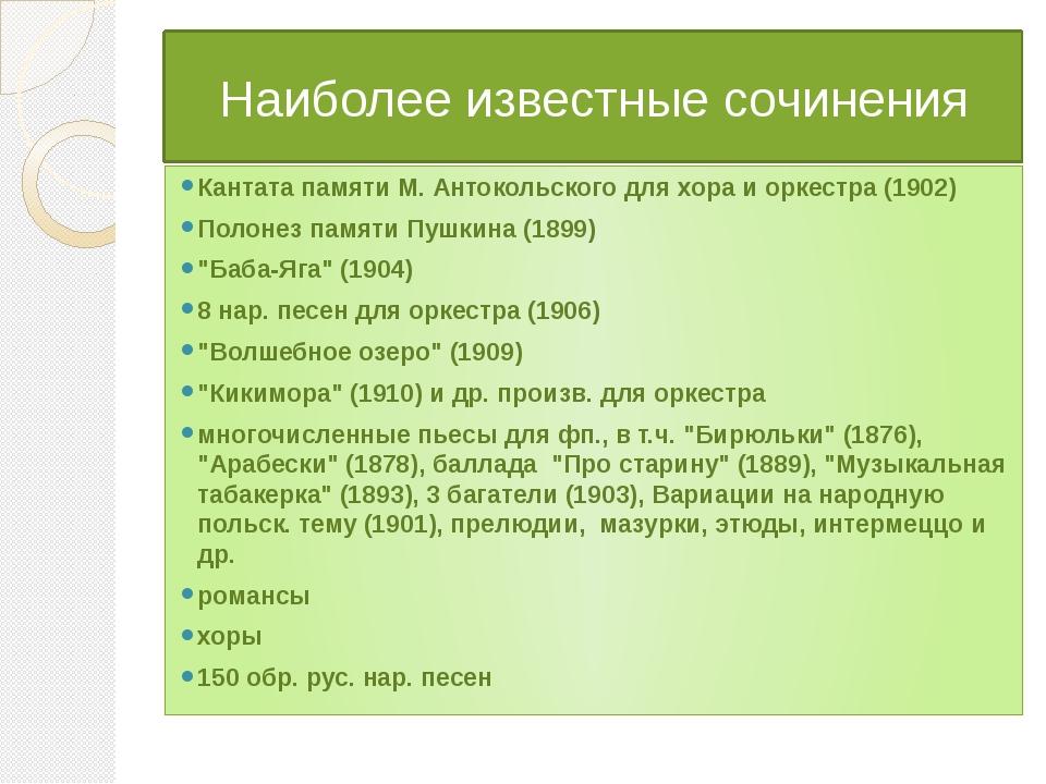 Наиболее известные сочинения Кантата памяти М. Антокольского для хора и оркес...