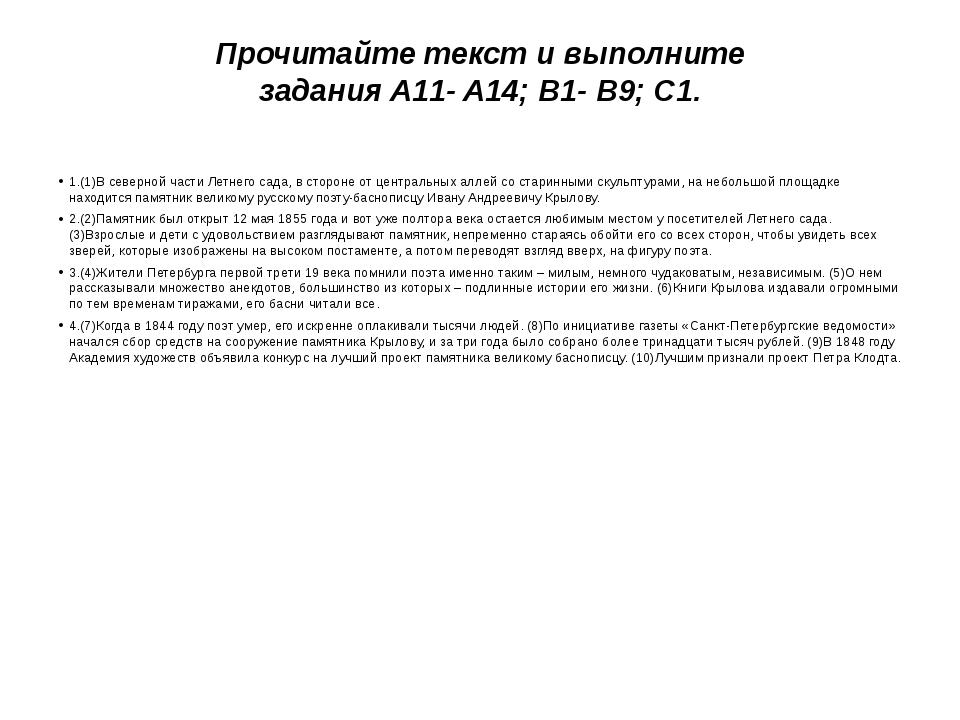 Прочитайте текст и выполните заданияA11-A14;B1- В9; С1.  1.(1)В северной...