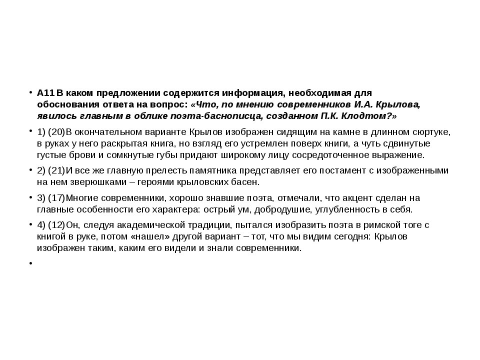 А11В каком предложении содержится информация, необходимая для обоснованияо...