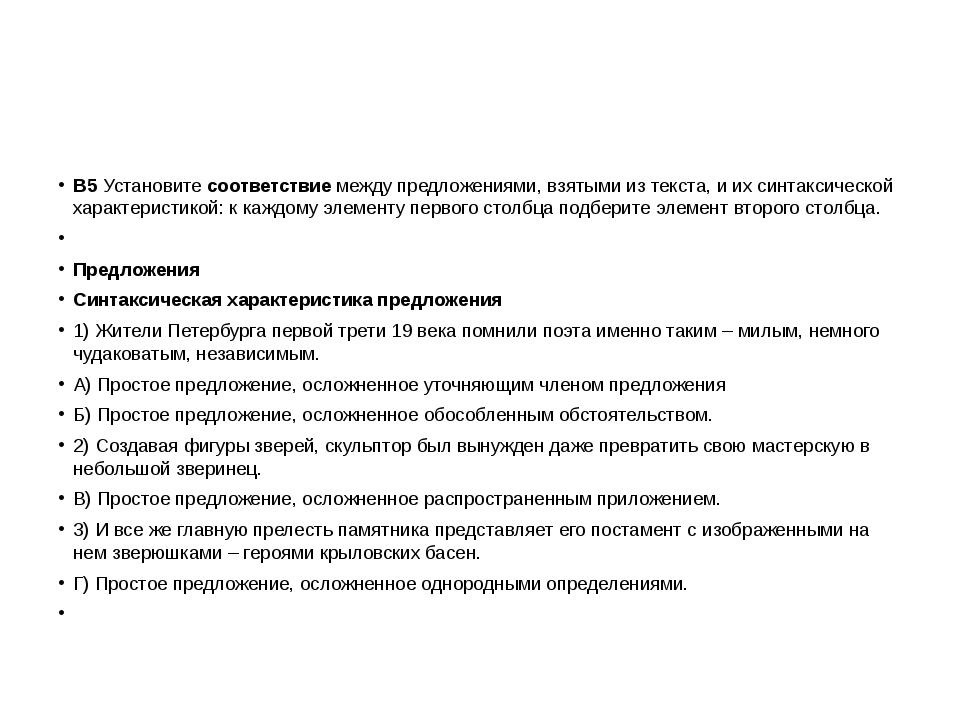 В5Установитесоответствиемежду предложениями, взятыми из текста, и их синт...
