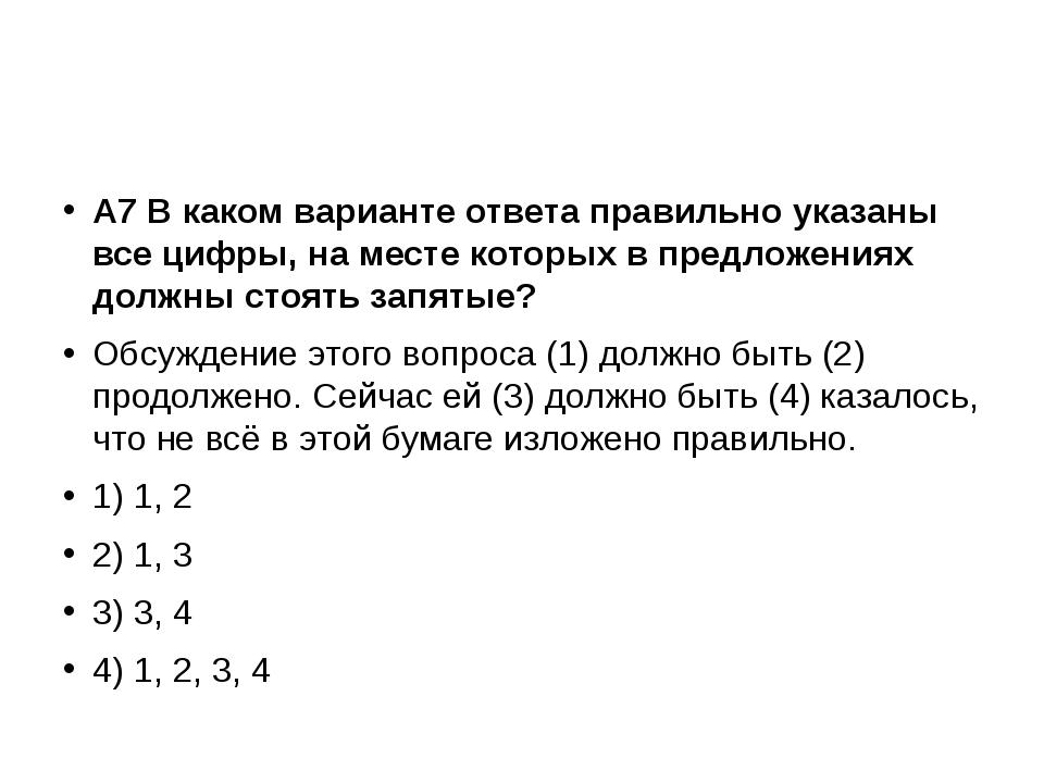 А7В каком варианте ответа правильно указаны все цифры, на месте которых в п...
