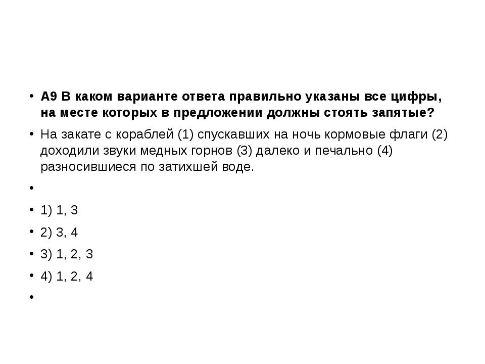 А9В каком варианте ответа правильно указаны все цифры, на месте которыхвп...