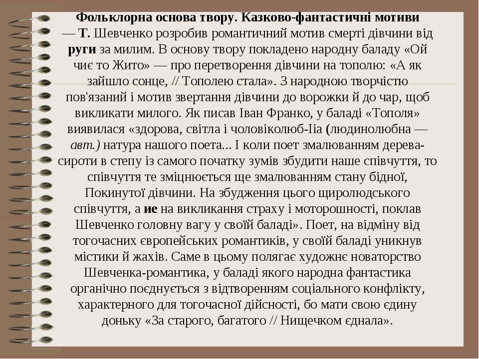 Фольклорна основа твору. Казково-фантастичні мотиви — Т. Шевченко розробив ро...
