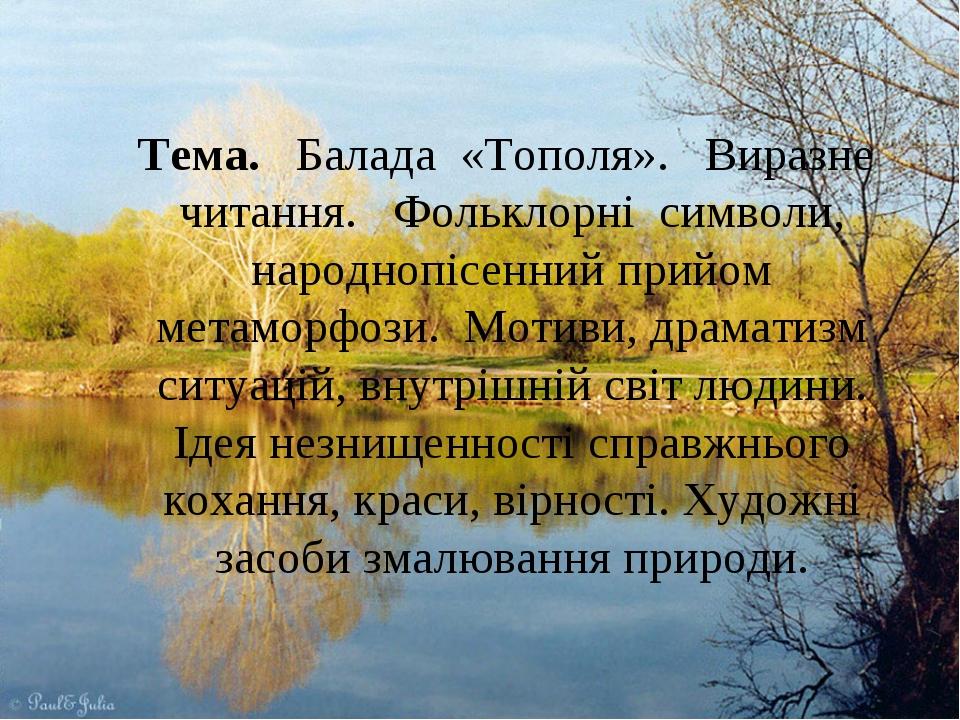Тема. Балада «Тополя». Виразне читання. Фольклорні символи, народнопісенний п...