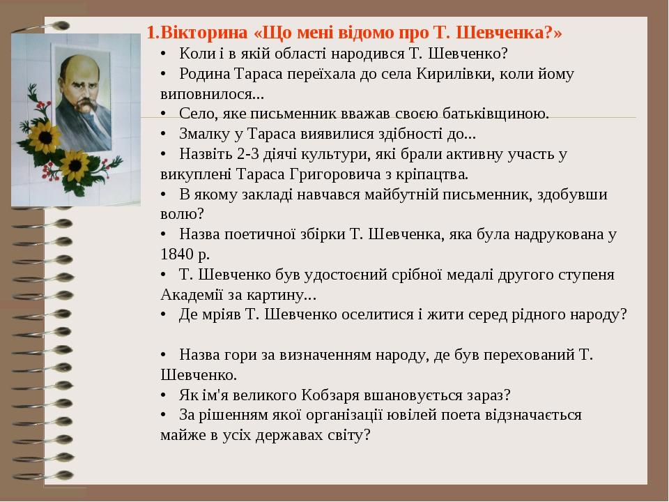 Вікторина «Що мені відомо про Т. Шевченка?» • Коли і в якій області народився...