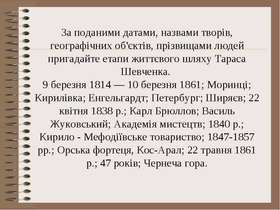 За поданими датами, назвами творів, географічних об'єктів, прізвищами людей п...