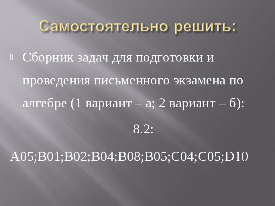 Сборник задач для подготовки и проведения письменного экзамена по алгебре (1...