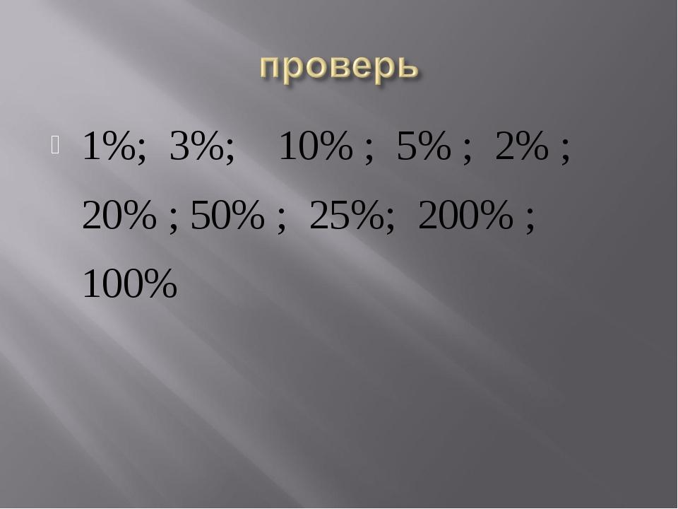 1%; 3%; 10% ; 5% ; 2% ; 20% ; 50% ; 25%; 200% ; 100%