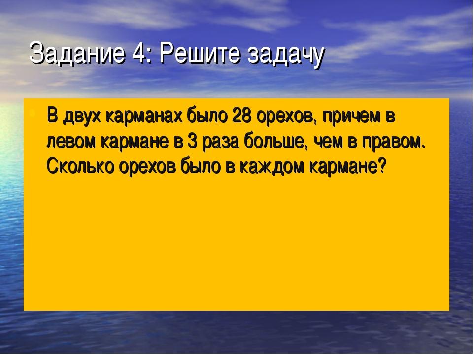 Задание 4: Решите задачу В двух карманах было 28 орехов, причем в левом карма...