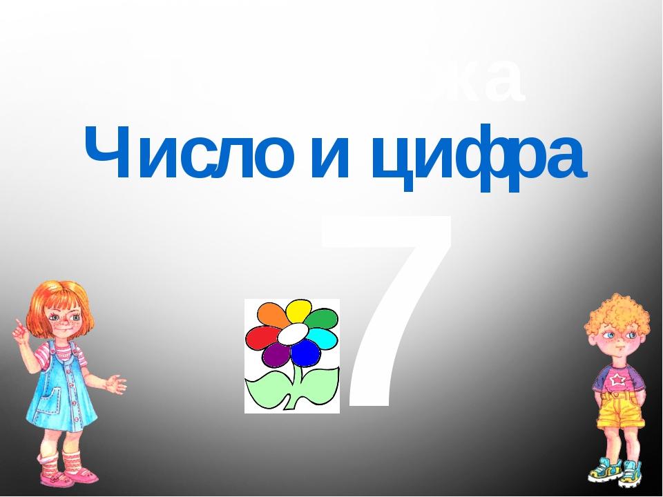 7 Тема урока Число и цифра