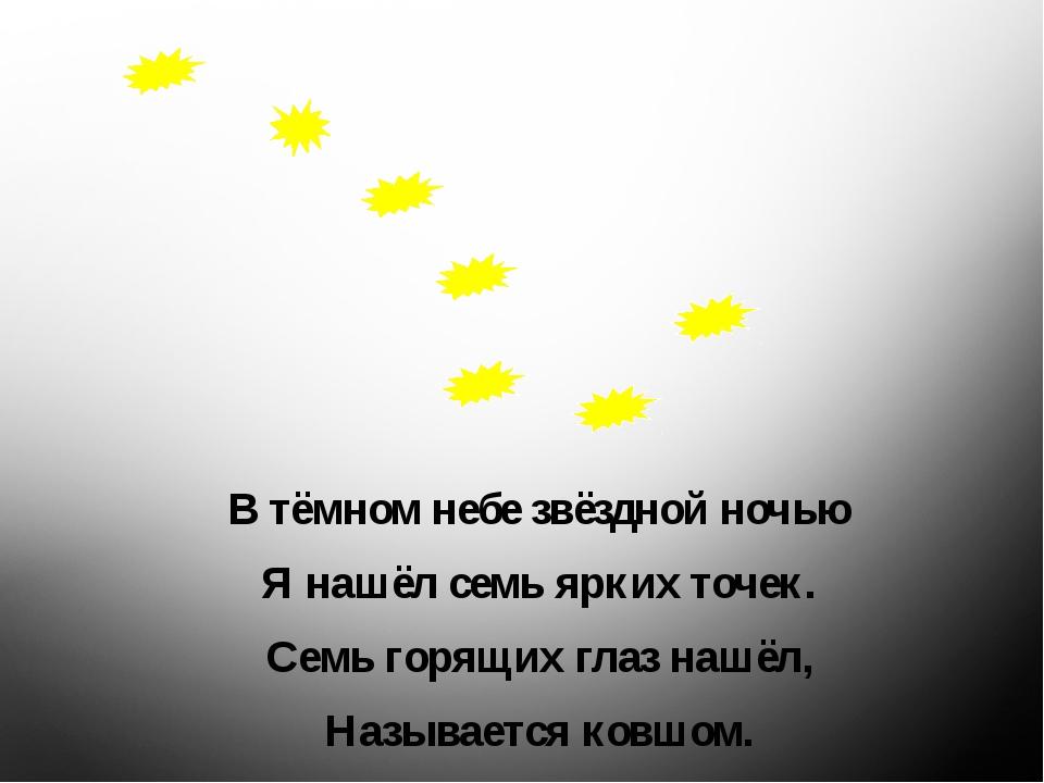 В тёмном небе звёздной ночью Я нашёл семь ярких точек. Семь горящих глаз наш...