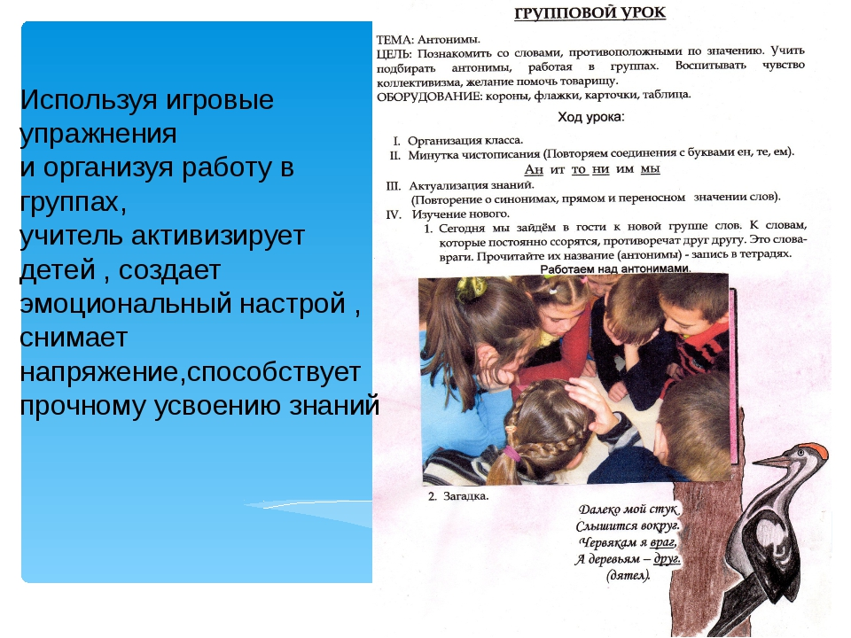 Используя игровые упражнения и организуя работу в группах, учитель активизиру...