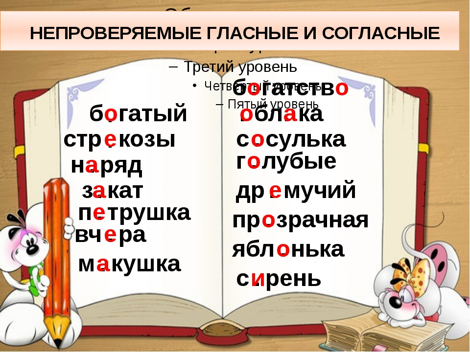 НЕПРОВЕРЯЕМЫЕ ГЛАСНЫЕ И СОГЛАСНЫЕ б . о гатый стр . козы е ряд н . а з . кат...