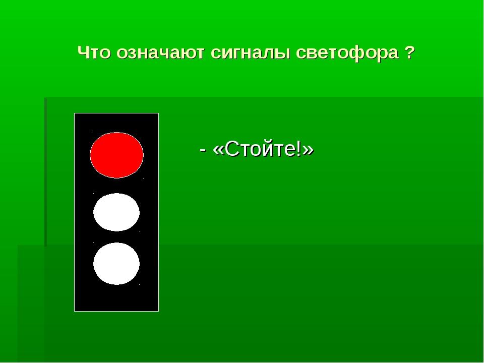 Что означают сигналы светофора ? - «Стойте!»