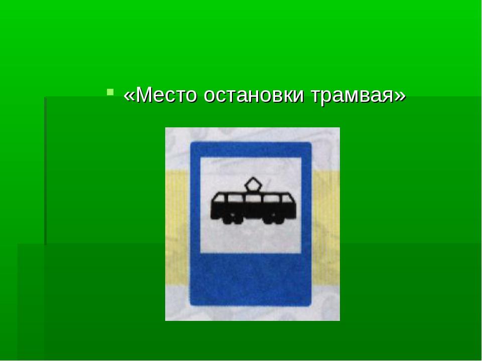 «Место остановки трамвая»