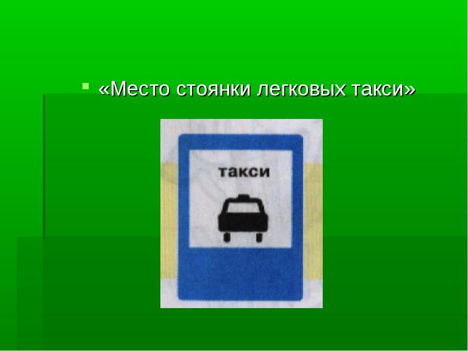 «Место стоянки легковых такси»