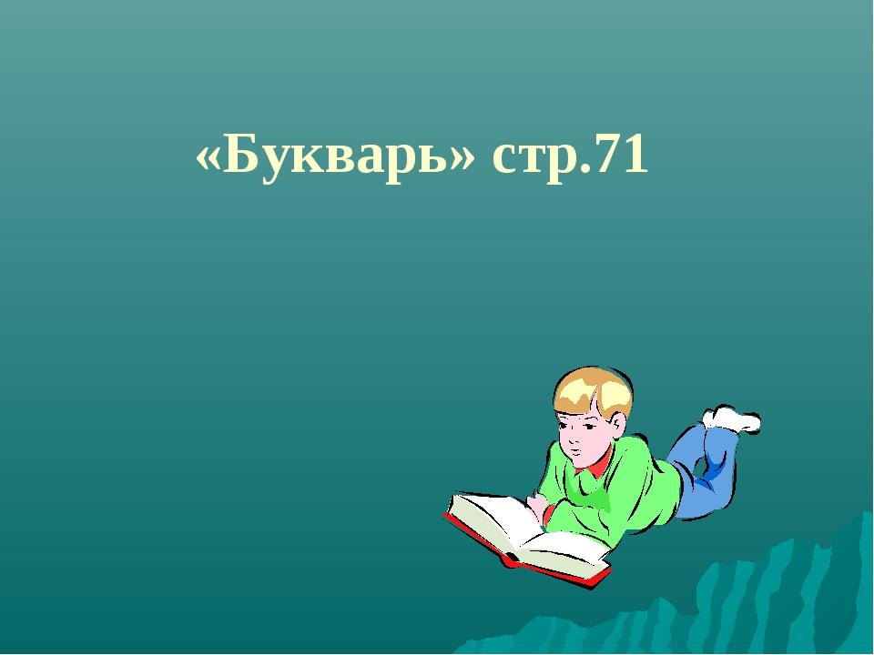 «Букварь» стр.71