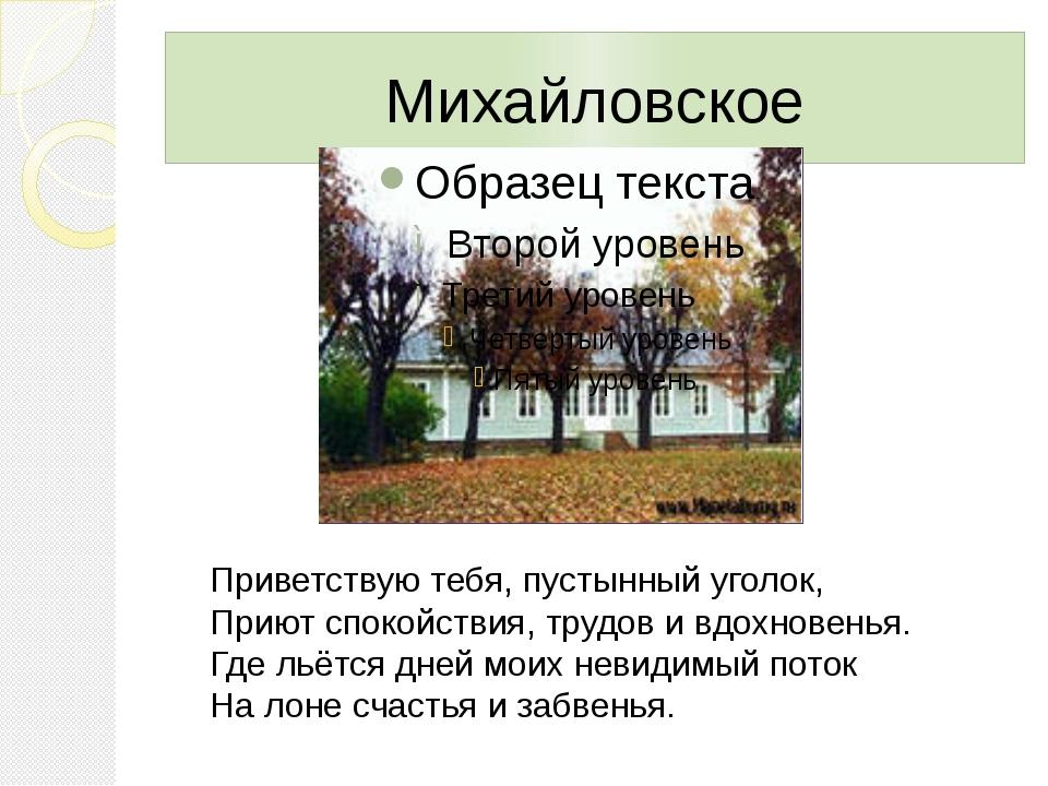 Михайловское Приветствую тебя, пустынный уголок, Приют спокойствия, трудов и...