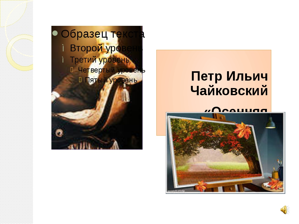 Петр Ильич Чайковский «Осенняя песня»