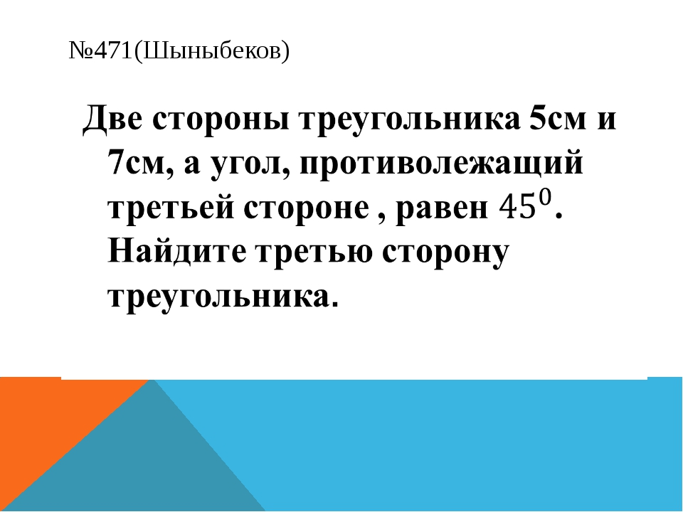 №471(Шыныбеков)