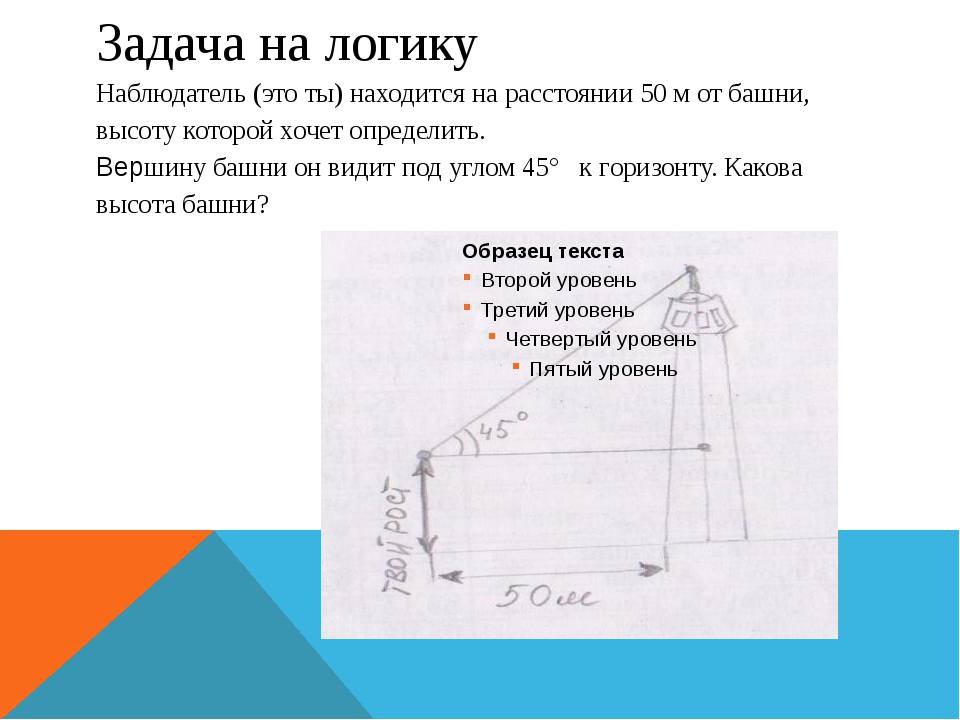 Задача на логику Наблюдатель (это ты) находится на расстоянии 50 м от башни,...