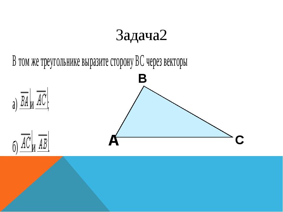 Задача2 B A C