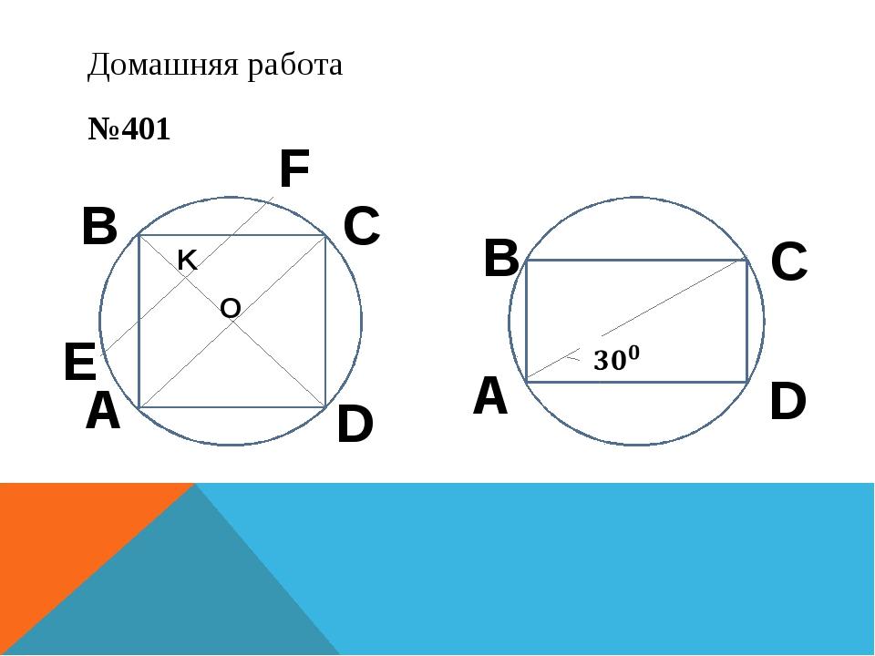 №401 №419 Домашняя работа D A E F C B B A C D K O
