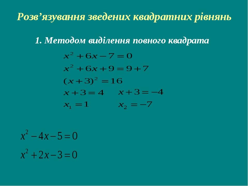 Розв'язування зведених квадратних рівнянь 1. Методом виділення повного квадрата