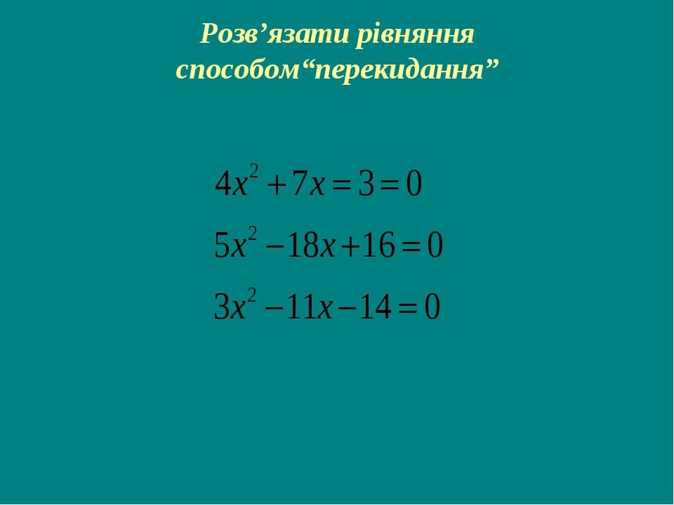 """Розв'язати рівняння способом""""перекидання"""""""
