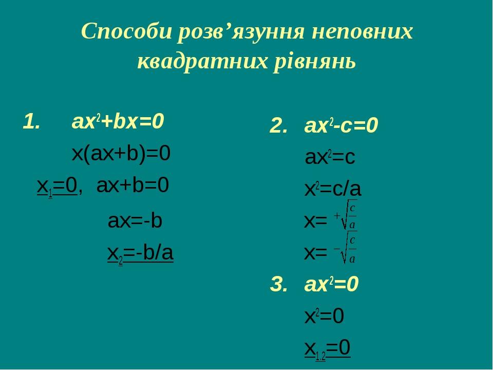 Способи розв'язуння неповних квадратних рівнянь  1.ax2+bx=0 x(ax+b)=0 x1...
