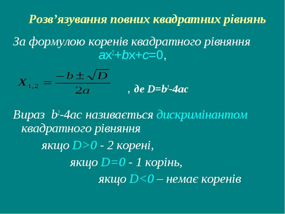 Розв'язування повних квадратних рівнянь За формулою коренів квадратного рівня...
