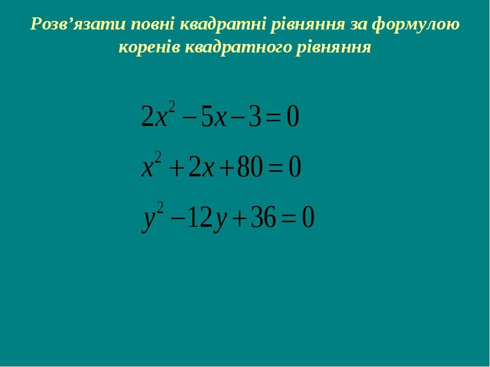Розв'язати повні квадратні рівняння за формулою коренів квадратного рівняння