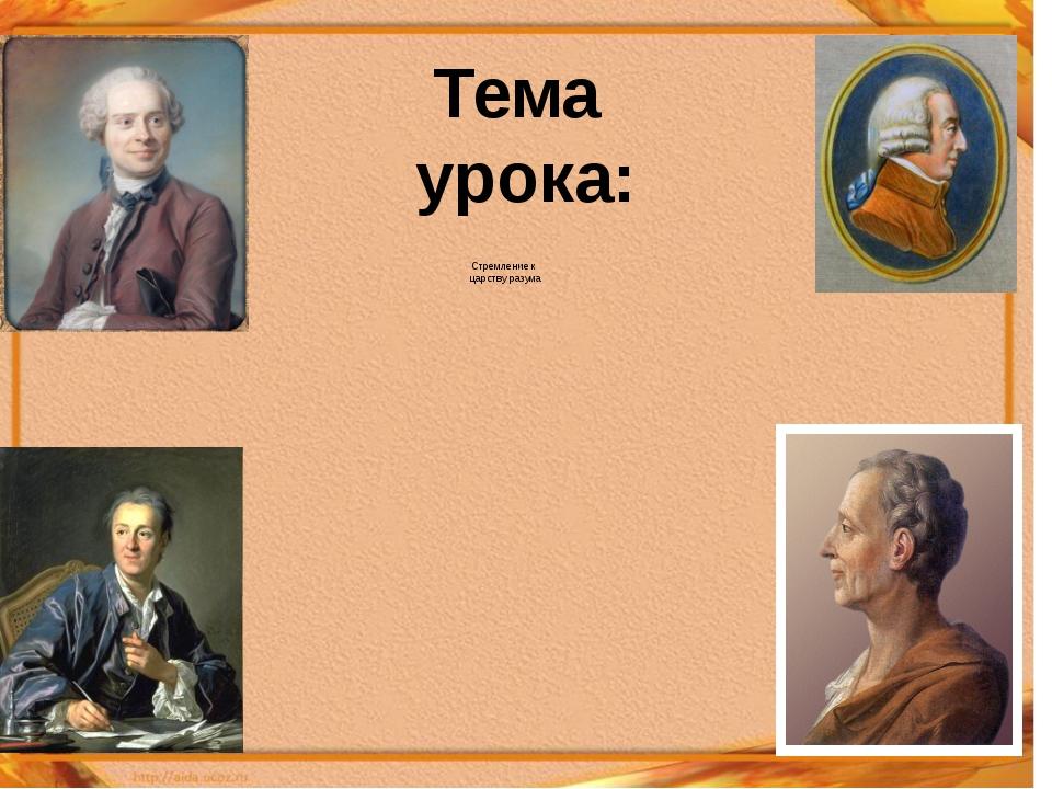 Тема урока: Стремление к царству разума