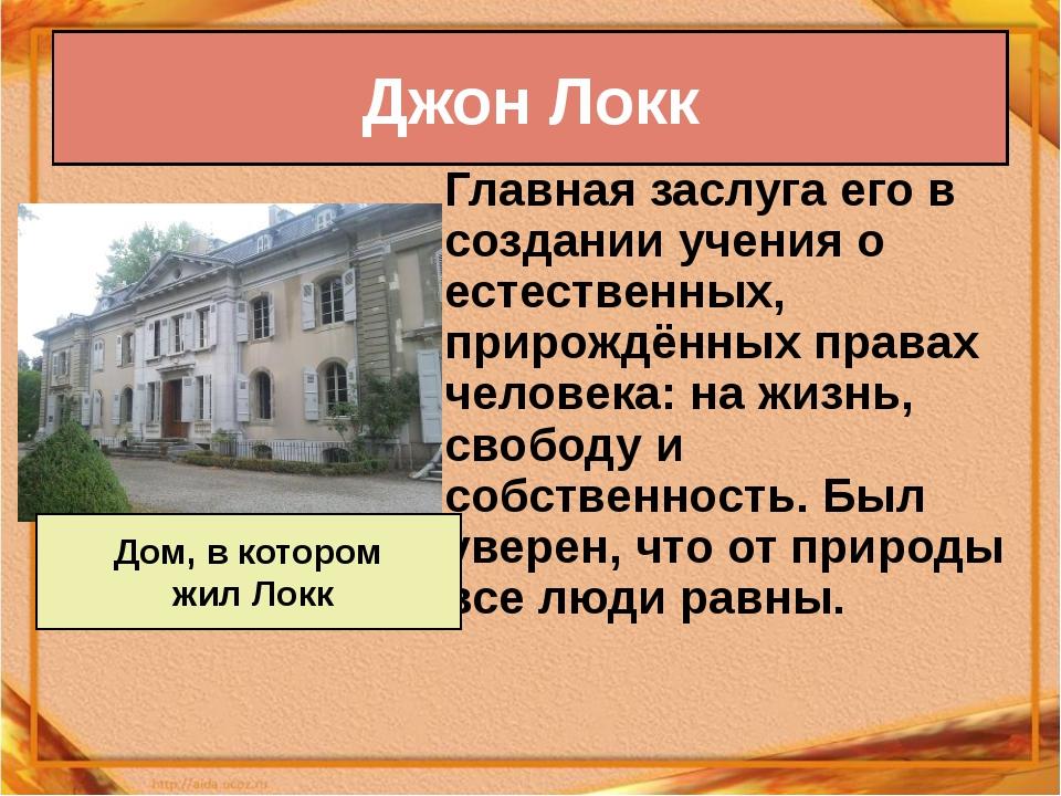 Главная заслуга его в создании учения о естественных, прирождённых правах чел...