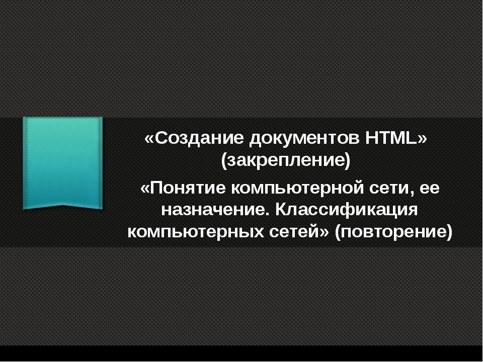 «Создание документов HTML» (закрепление) «Понятие компьютерной сети, ее назна...