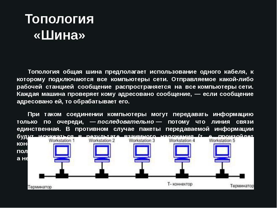 Топология «Шина» Топология общая шина предполагает использование одного кабел...