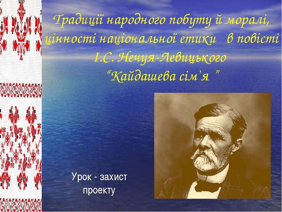 Традиції народного побуту й моралі, цінності національної етики в повісті І.С...