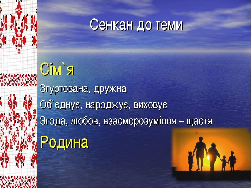 Сенкан до теми Сім`я Згуртована, дружна Об`єднує, народжує, виховує Згода, лю...