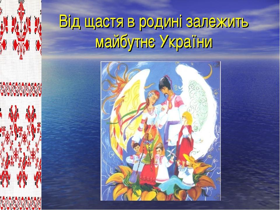 Від щастя в родині залежить майбутнє України